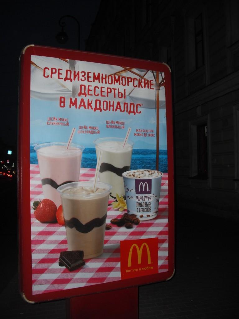 San Pietroburgo luglio 2010 349